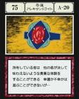 Wild Luck Alexandrite GI Card 75