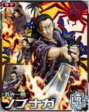 HxH Battle Collection Card (573)