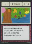 Tree of Plenty (G.I card) =scan=