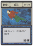 Leap (G.I card) =scan=