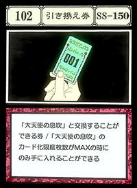 Voucher (G.I card)