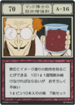 Mad Scientist's Steroids (G.I card) =scan=