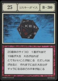 Risky Dice (G.I card) =scan=