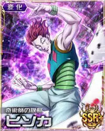 Hisoka Card 131(plus)