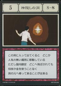 Spirited Away Hollow (G.I card) =scan=