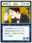 Levy (G.I card)