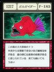Galgaida (G.I card)