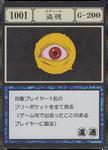 Steal (G.I card) =scan=
