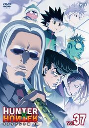 HxH DVD37