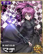 Machi Card 123(plus)