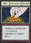 Doyen's Growth Pills (G.I card) =scan=