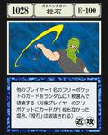 Stone Throw GI Card 1028