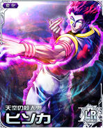 HxH Battle Collection Card (1366)