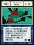 Transform (G.I card)