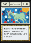 Bubble Horse (G.I card) =scan=