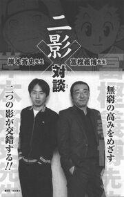 Togashi x Kishimoto 1
