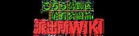 Wiki-wordmark kk