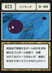 Hyper Puffball (G.I card) =scan=