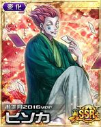 HxH Battle Collection Card (1145)