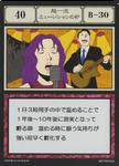 Fledgling Musician (G.I card) =scan=