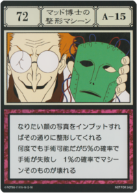 Mad Scientist's Plastic Surgery (G.I card) =scan=