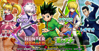 Monster Strike collaboration banner