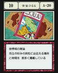 Golden Guidebook GI Card 10