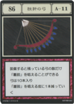 Quiver of Frustration (G.I card) =scan=