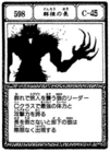 Chief of Wolf Pack (G.I Card Manga) =jap=