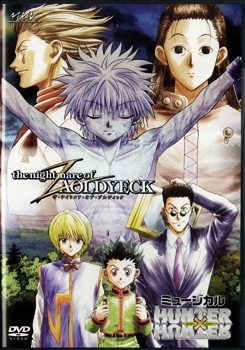HxH musical nightmare of zoldyck