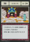 Memory Helmet (G.I card) =scan=