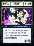 Adhesion (G.I card)
