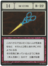 Connection Severing Scissors (G.I card) =scan=