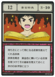 Golden Dictionary (G.I card) =scan=