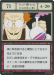 Mad Scientist's Pheromones (G.I card) =scan=
