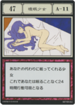 Sleeping Girl (G.I card) =scan=