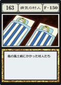 Sick Villagers (G.I card) =scan=