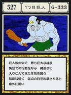 Giant Cyclops (G.I card) =scan=