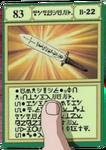 Sword of Truth (G.I card 1999)