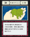 Miniature Dino (G.I card) 50