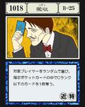 Levy GI Card 1018