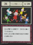 Night Shift Dwarves (G.I card) =scan=