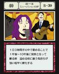 Fledgling Musician GI Card 40