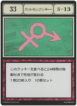 Hormone Cookies (G.I card) =scan=