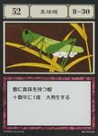 Pearl Locusts (G.I card) =scan=
