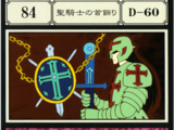 Ожерелье рыцаря