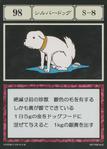 Silver Dog (G.I card) =scan=