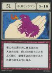 Miniature Dragon (G.I card) =scan=