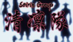 Seirin Group Crunchyroll