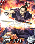 Nobunaga LR card